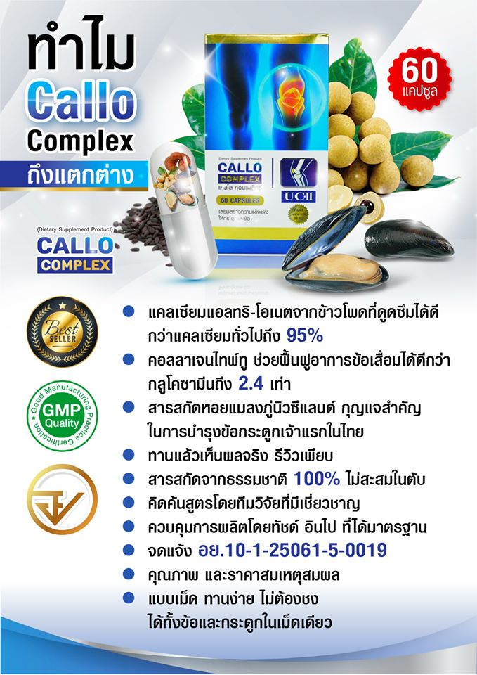 ทำไมต้อง อาหารเสริมแคลเซียม callo complex