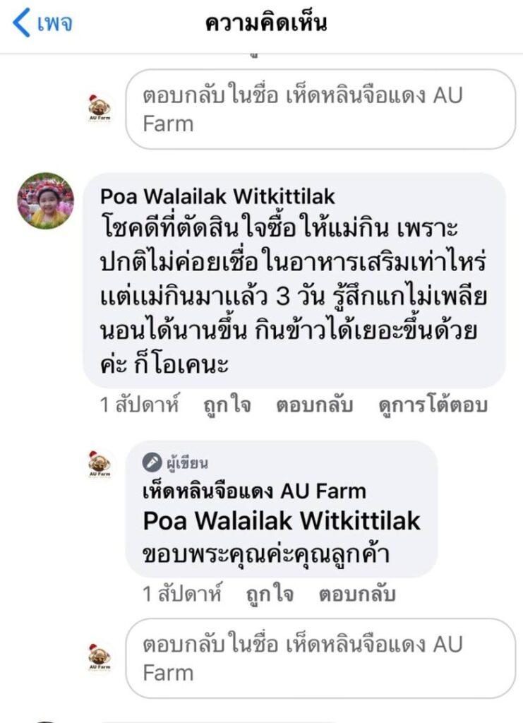 รีวิว เห็ดหลินจือแดง AU Farm ไม่เพลีย