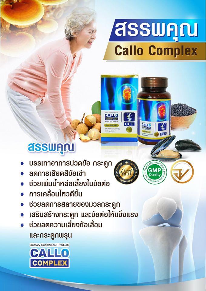 สรรพคุณ อาหารเสริมแคลเซียม callo complex