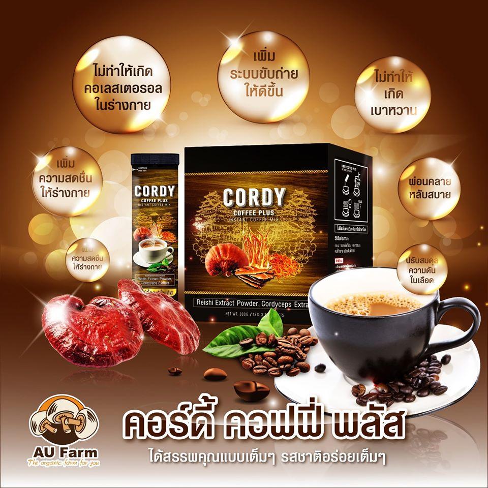 สรรพคุณ Cordy coffee plus กาแฟเพื่อสุขภาพ