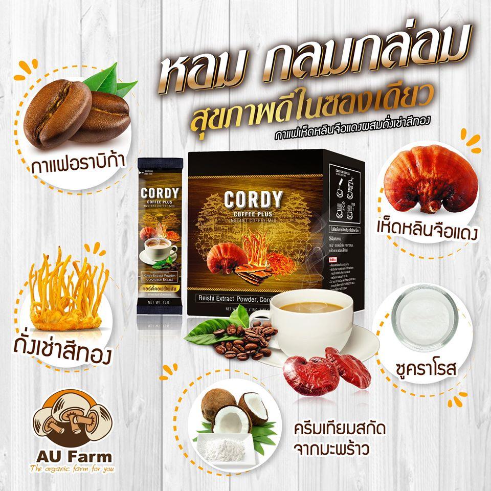 ส่วนประกอบ cordy coffee plus กาแฟเพื่อสุขภาพ