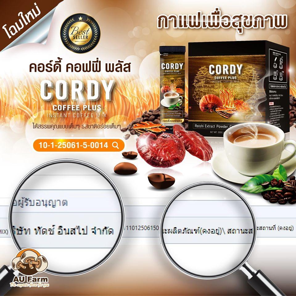 อย. Cordy coffee plus กาแฟเพื่อสุขภาพ