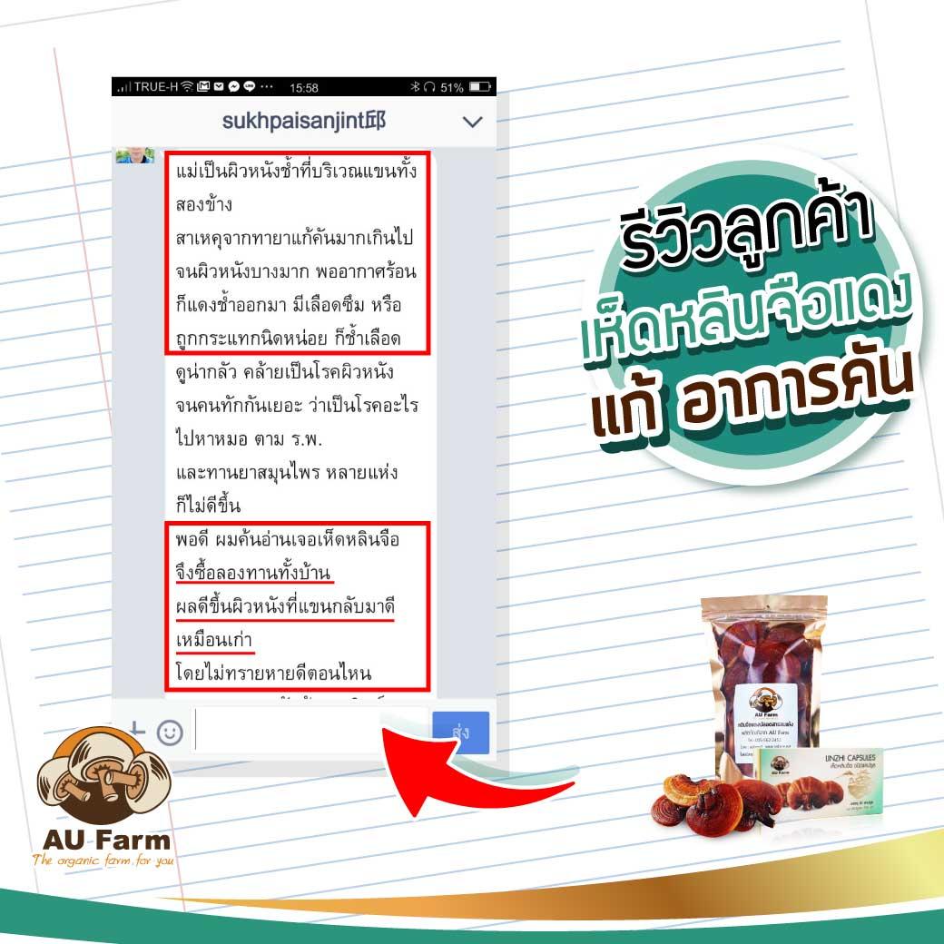 รีวิว เห็ดหลินจือแดงอบแห้ง AU Farm อาการคัน