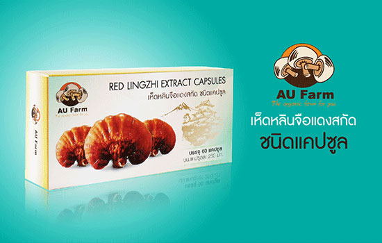 เห็ดหลินจือแดงสกัด ชนิดแคปซูล AU-Farm