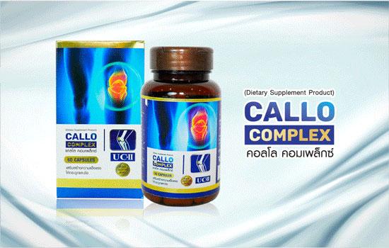 callo complex อาหารเสริมแคลเซียม