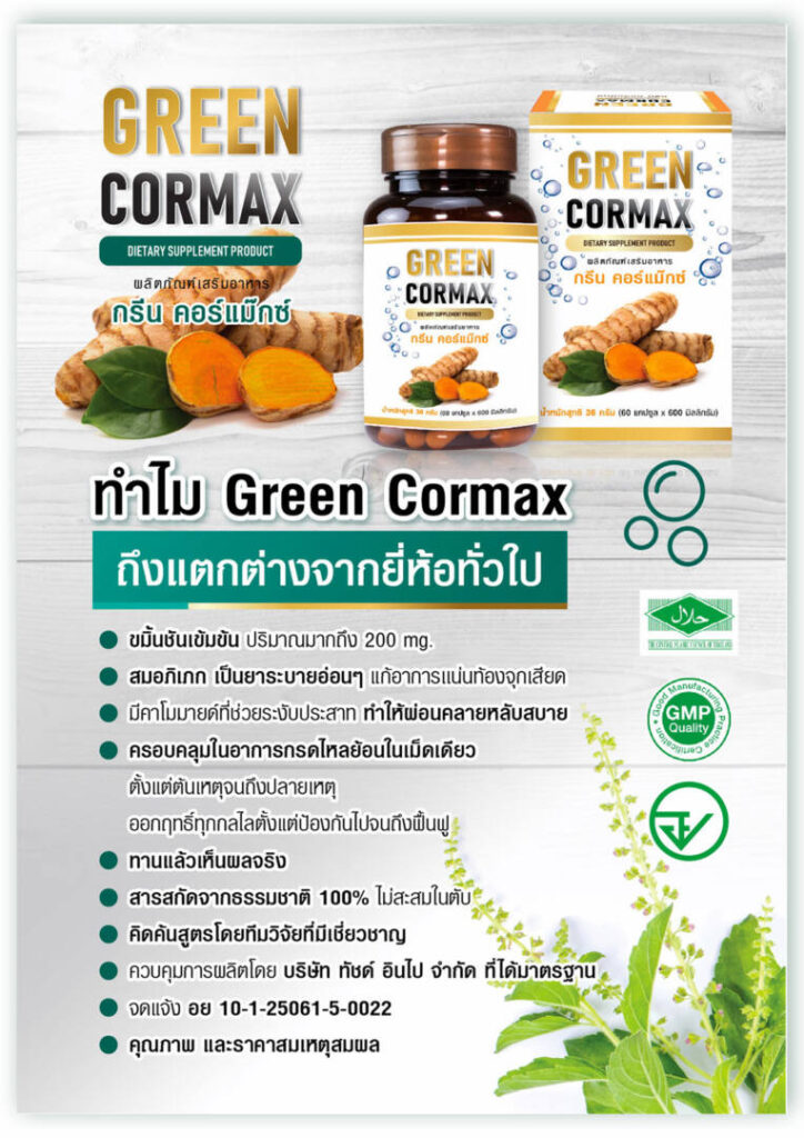 ทำไม Green cormax ถึงแตกต่างจากยี่ห้อทั่วใป